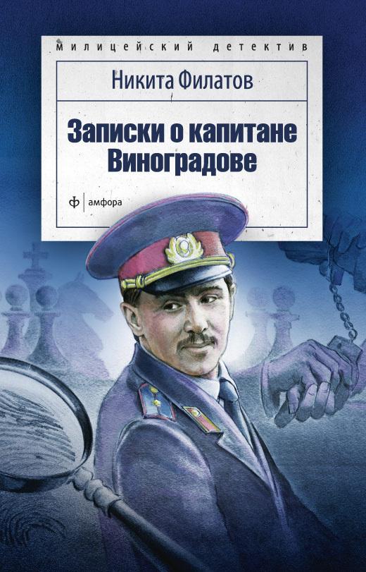 Скачать Записки о капитане Виноградове быстро