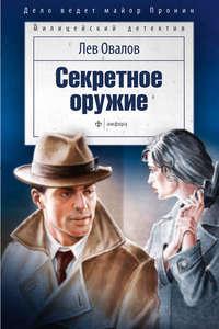 Овалов, Лев  - Секретное оружие (сборник)