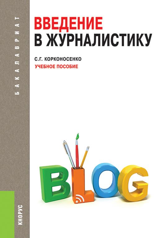 Сергей Корконосенко Введение в журналистику