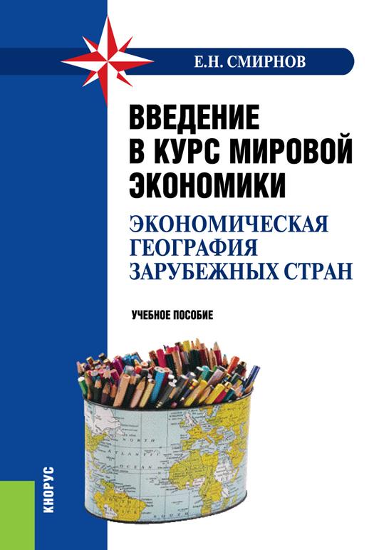 быстрое скачивание Евгений Смирнов читать онлайн