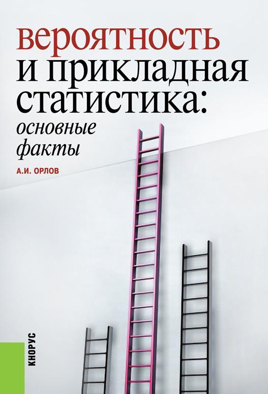 Александр Орлов Вероятность и прикладная статистика: основные факты