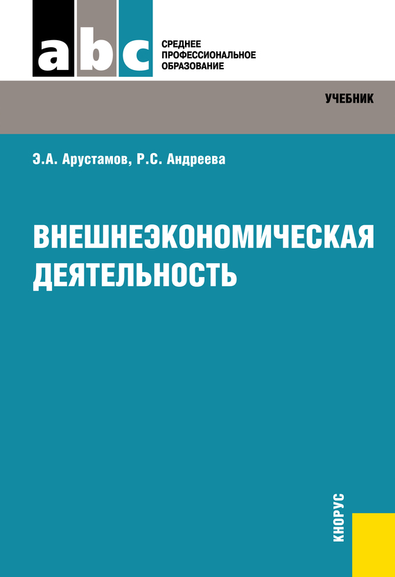 Рузанна Андреева. Внешнеэкономическая деятельность
