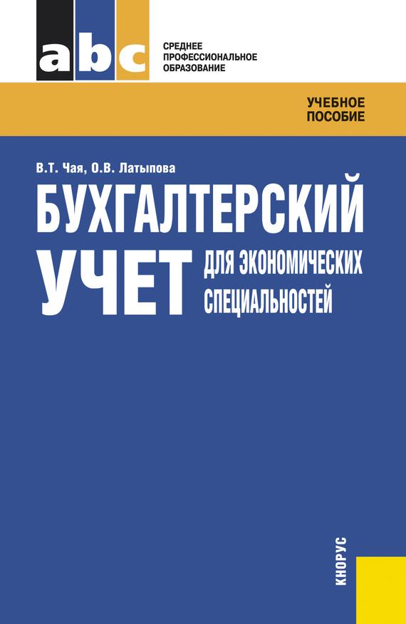 Бухгалтерский учет для экономических специальностей