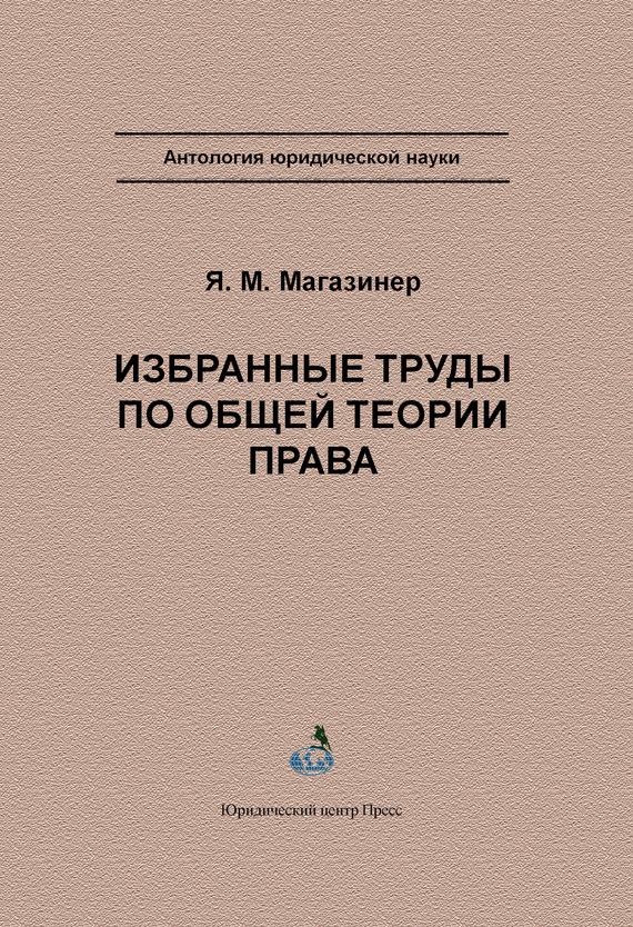 Я. М. Магазинер Избранные труды по общей теории права