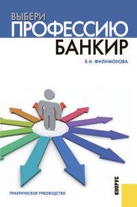 Филимонова, Екатерина  - Выбери профессию: банкир