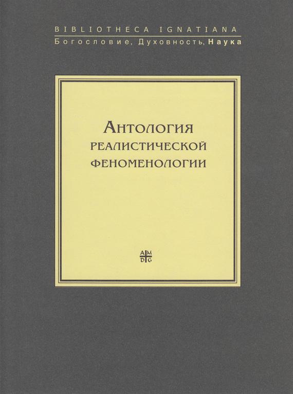 Коллектив авторов Антология реалистической феноменологии отсутствует евангелие на церковно славянском языке