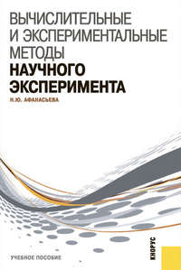 Афанасьева, Наталья  - Вычислительные и экспериментальные методы научного эксперимента