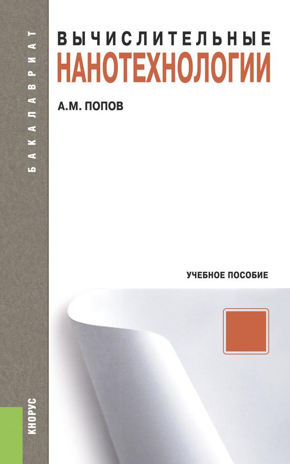 Александр Попов Вычислительные нанотехнологии