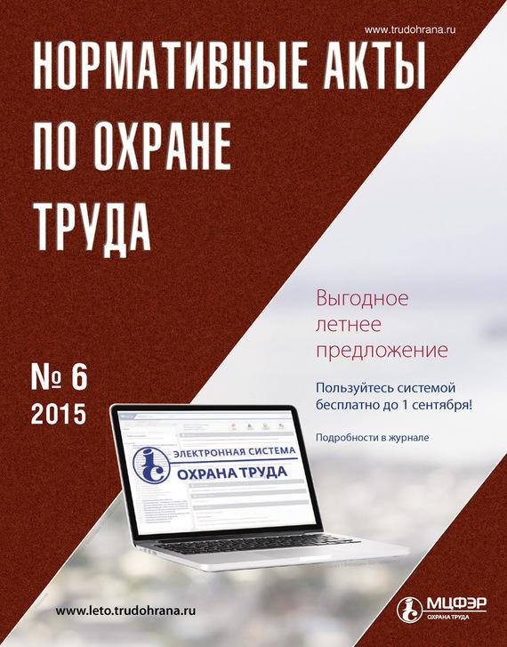 Отсутствует Нормативные акты по охране труда № 6 2015
