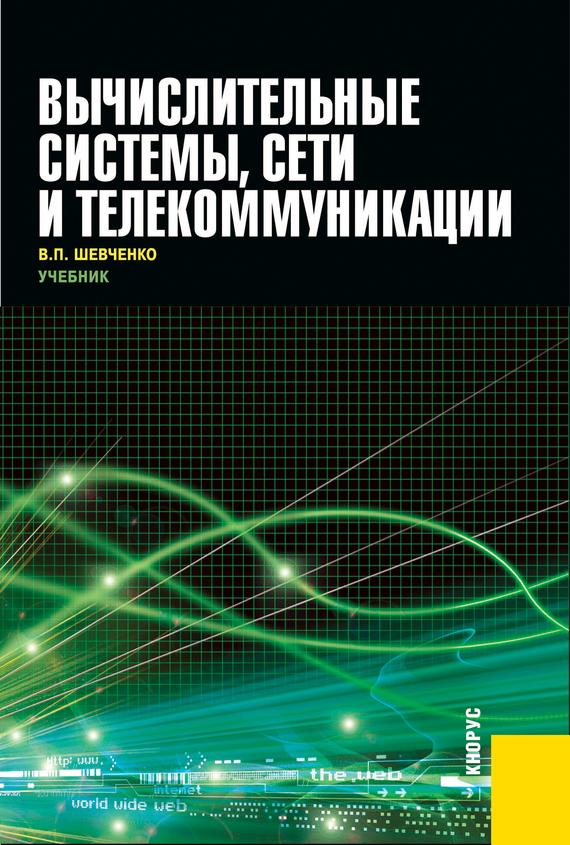 Валерий Шевченко Вычислительные системы, сети и телекоммуникации