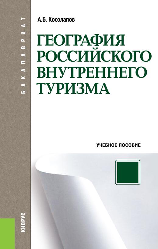 Александр Косолапов География российского внутреннего туризма