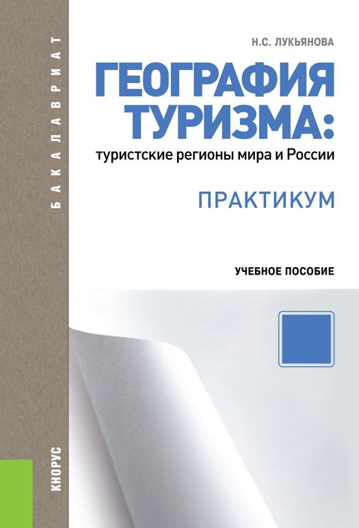 Наталья Лукьянова География туризма: туристские регионы мира и России. Практикум