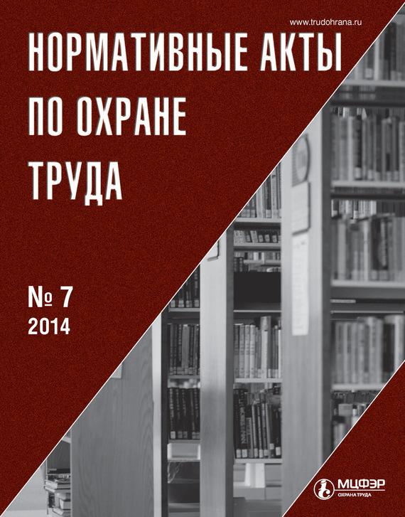 Отсутствует Нормативные акты по охране труда № 7 2014 правила безопасности дома плакат