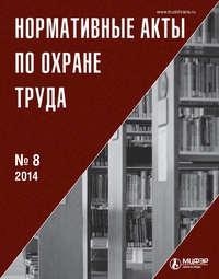- Нормативные акты по охране труда № 8 2014