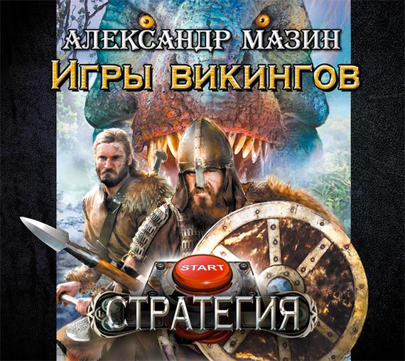 Александр Мазин Игры викингов ооо александра обувь