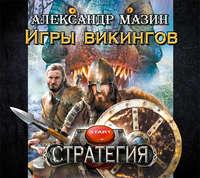 Мазин, Александр  - Игры викингов