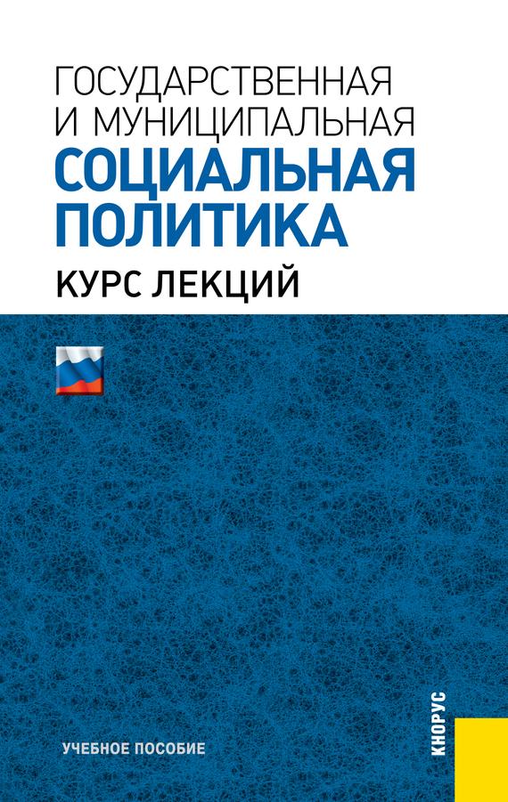Обложка книги Государственная и муниципальная социальная политика, автор Волгин, Николай
