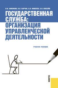 Барчан, Николай Николаевич  - Государственная служба: организация управленческой деятельности