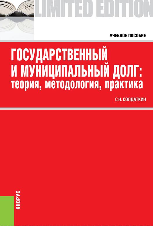 Сергей Солдаткин Государственный и муниципальный долг: теория, методология, практика как в кредит ладу калину хэтчбек челябинск