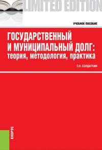 Солдаткин, Сергей  - Государственный и муниципальный долг: теория, методология, практика