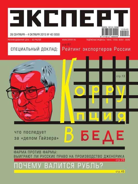 Редакция журнала Эксперт Эксперт 40-2015 отсутствует эксперт 10 2015