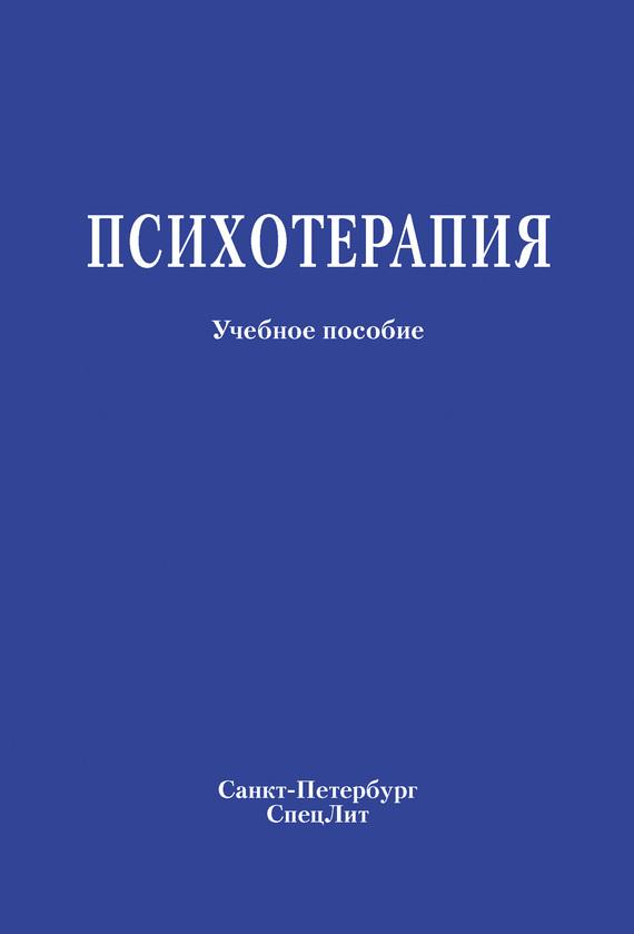 Коллектив авторов Психотерапия. Учебное пособие