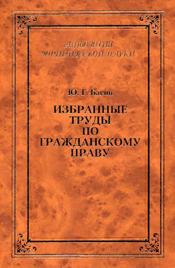 Скачать Избранные труды по гражданскому праву бесплатно Ю. Г. Басин