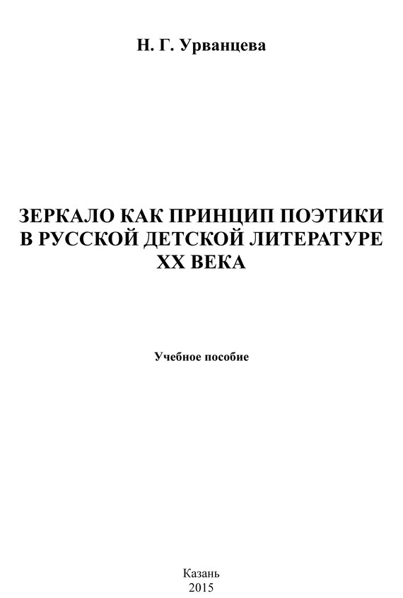 Н. Г. Урванцева Зеркало как принцип поэтики в русской детской литературе XX века