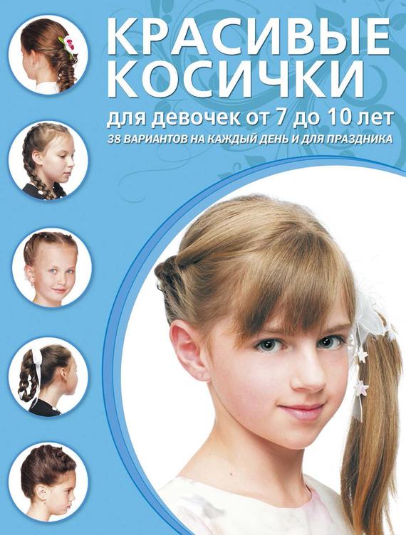 Красивые косички для девочек от 7 до 10 лет
