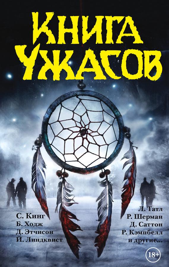 Книга ужасов (сборник)