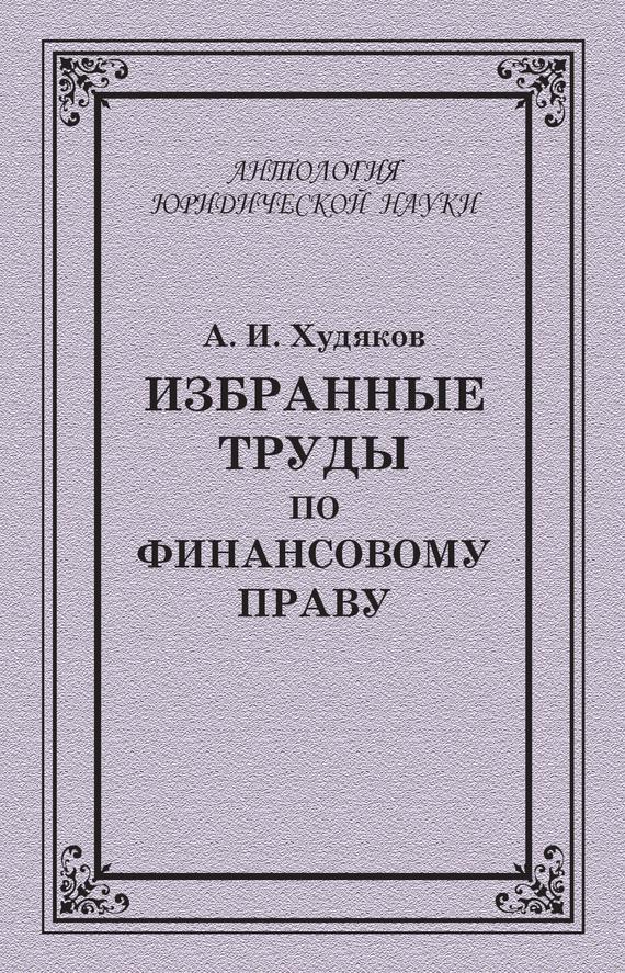Алексей Худяков - Избранные труды по финансовому праву