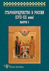 - Старообрядчество в России (XVII—XX века). Выпуск 5