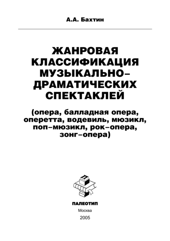 Скачать Андрей Бахтин бесплатно Жанровая классификация музыкально-драматических спектаклей опера, балладная опера, оперетта, водевиль, мюзикл, поп-мюзикл, рок-опера, зонг-опера
