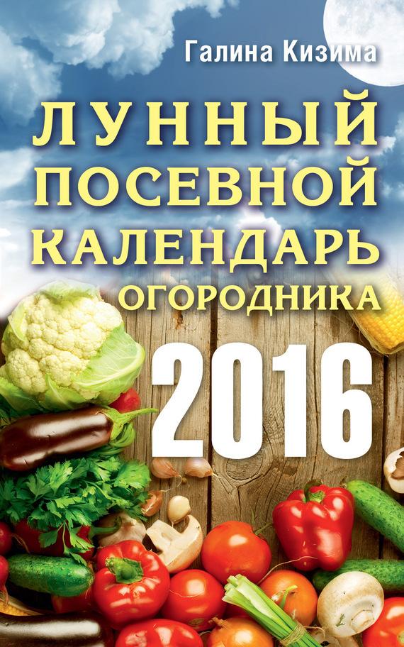 Галина Кизима - Лунный посевной календарь огородника на 2016 год