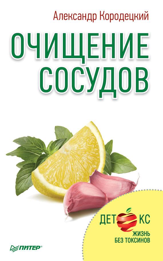 А. В. Кородецкий бесплатно
