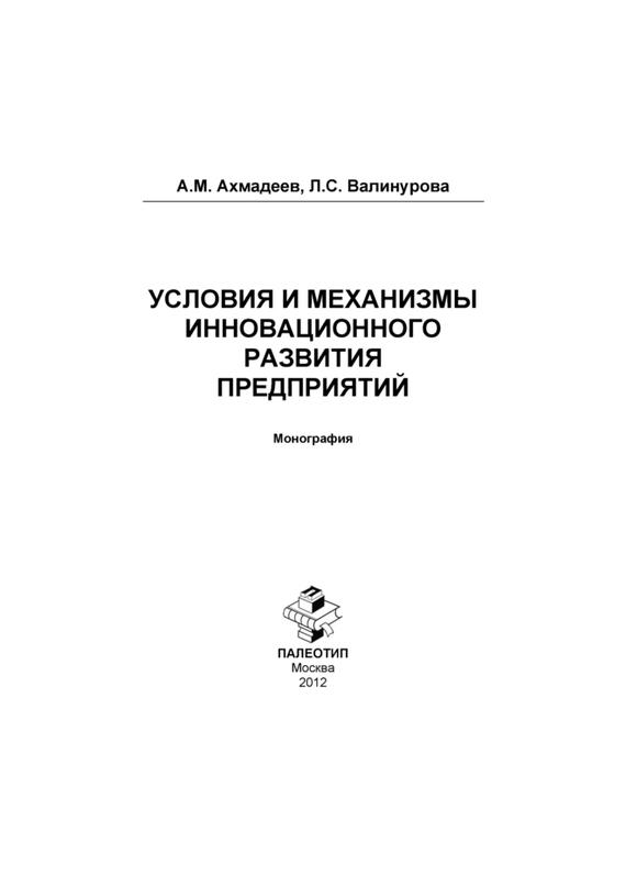 Лилия Валинурова Условия и механизмы инновационного развития предприятий. Монография