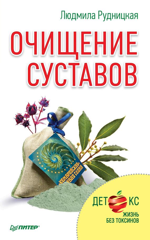 интригующее повествование в книге Людмила Рудницкая