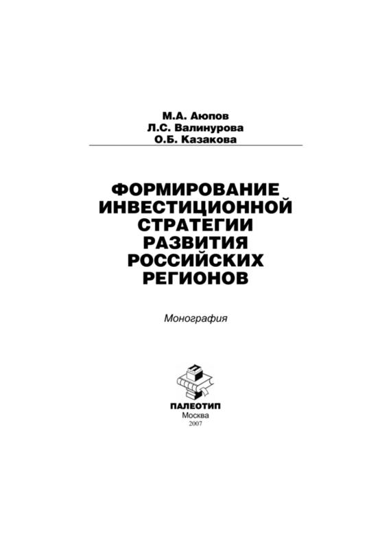 Формирование инвестиционной стратегии развития российских регионов