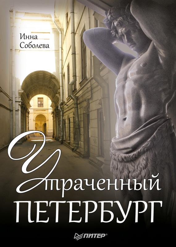 Инна Соболева Утраченный Петербург рязань дом под снос