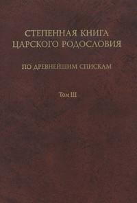 Отсутствует - Степенная книга царского родословия по древнейшим спискам. Том III. Комментарий