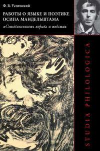 - Работы о языке и поэтике Осипа Мандельштама. «Соподчиненность порыва и текста»