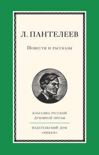 Пантелеев, Леонид  - Повести и рассказы