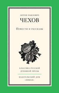 Чехов, Антон  - Повести и рассказы
