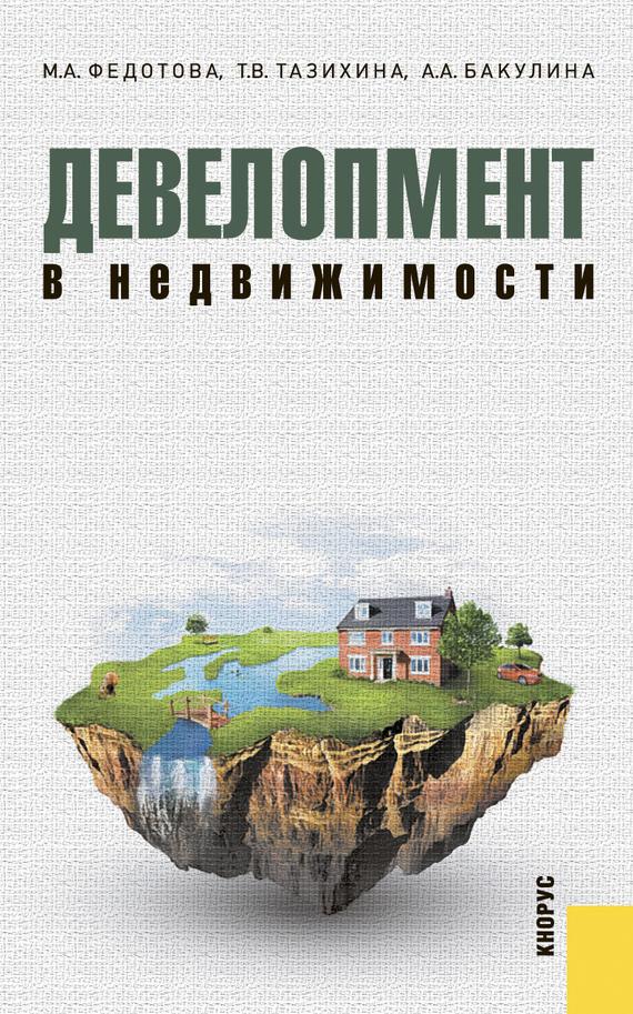 Обложка книги Девелопмент в недвижимости, автор Федотова, Марина Алексеевна