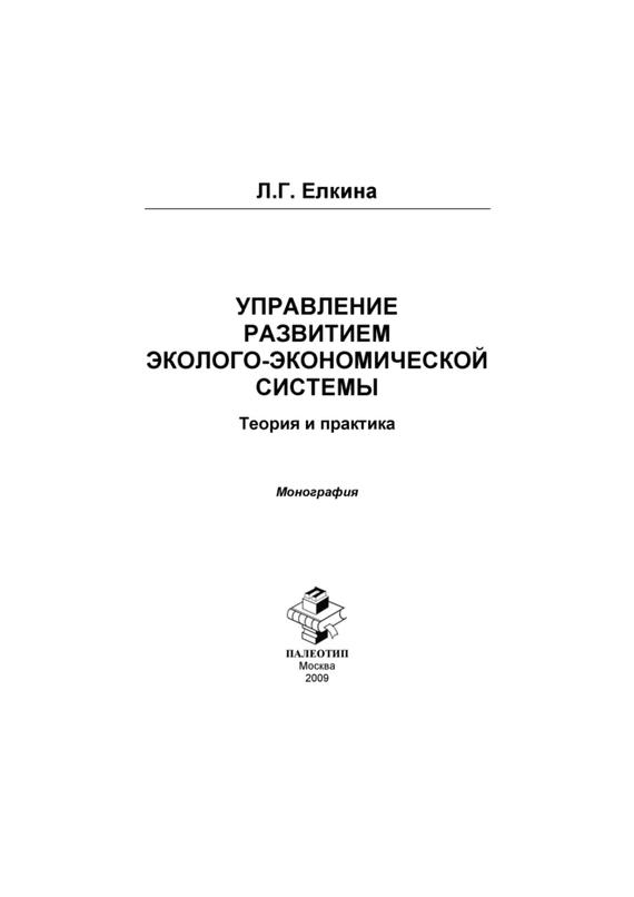 Обложка книги Управление развитием эколого-экономической системы. Теория и практика, автор Елкина, Л.