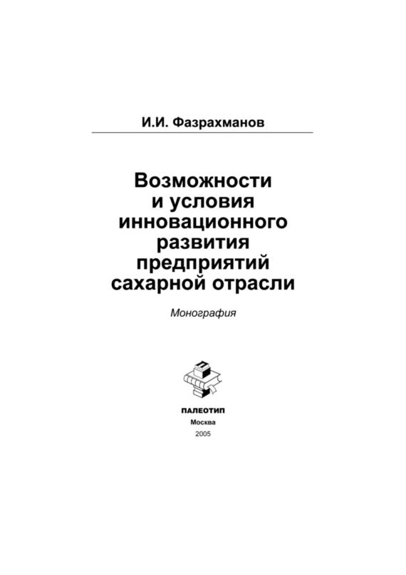 Ильшат Фазрахманов Возможности и условия инновационного развития предприятий сахарной отрасли