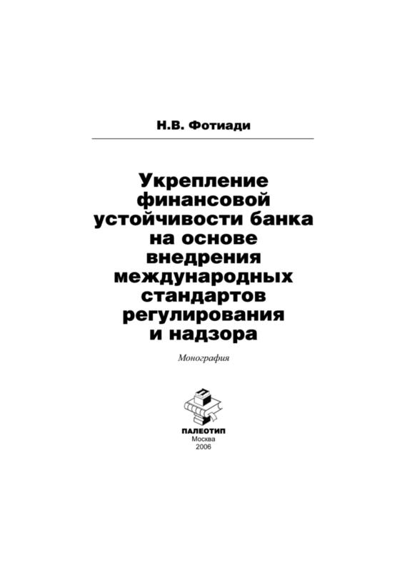 Финансовая аналитика: проблемы и решения № 4 (142) 2013