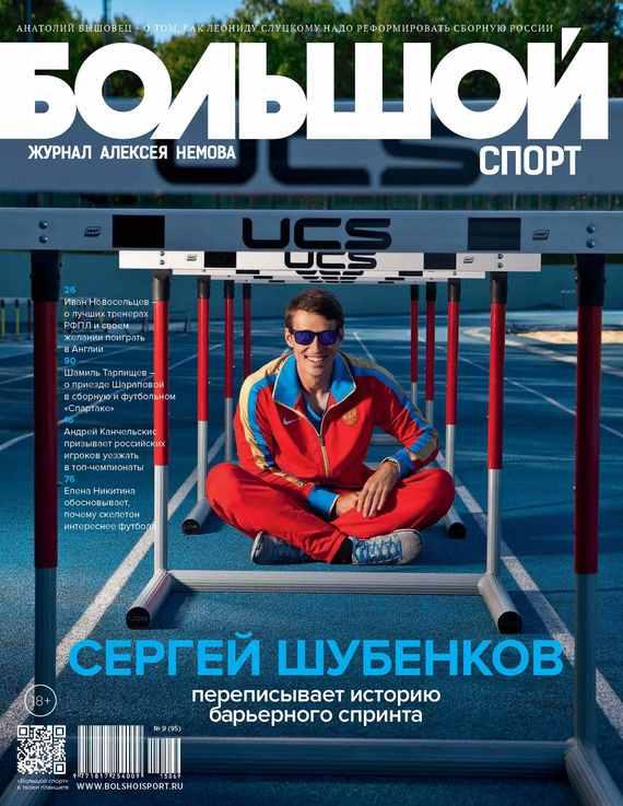 Отсутствует Большой спорт. Журнал Алексея Немова. №09/2015 oodji спорт журнал