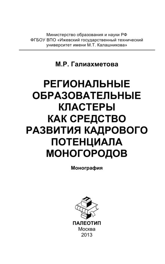 купить Марина Галиахметова Региональные образовательные кластеры как средство развития кадрового потенциала моногородов по цене 176 рублей