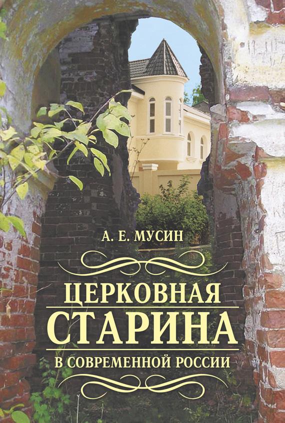 Скачать Александр Мусин бесплатно Церковная старина в современной России